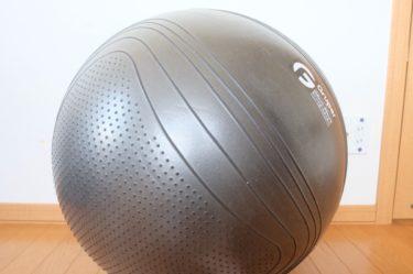 【運動不足解消】デスクチェア代わりにAmazonで買ったバランスボール【レビュー】